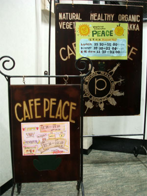 Dining Bar Peace