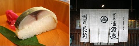 Hanaore 花折 Sabazushi 鯖寿し - preview