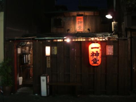 isshindo_soba_facade.jpg