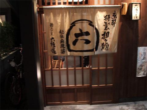 Rokudenya Storefront