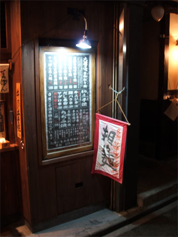 Rokudenya Storefront and Menu