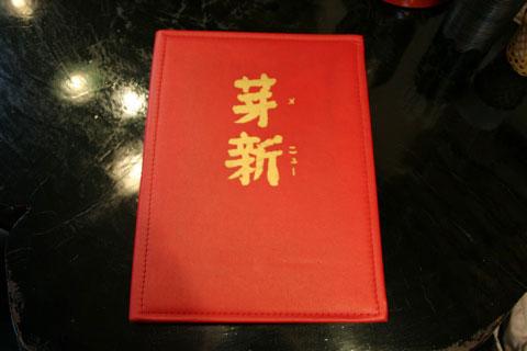 Issen Yoshoku Menu