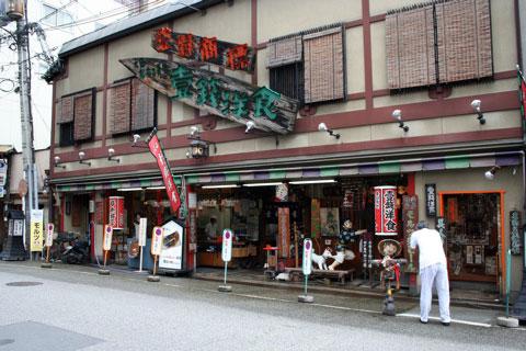 Issen Yoshoku Storefront