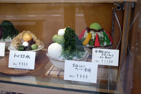 Gion Koishi (Kakigori