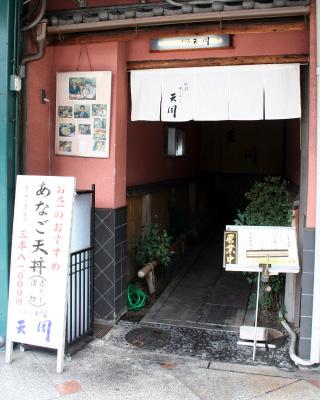 Tenshu Gion