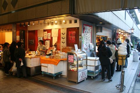 Nishiki Market tofu doughnut