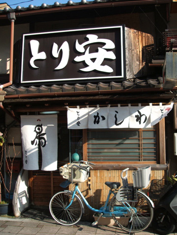 Toriyasu: Kyoto-style Chicken Donburi Shop
