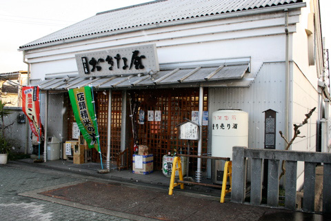 Sake: Learning to Make Sake at Kitagawa Honke Sake Brewery in Fushimi - Part 5