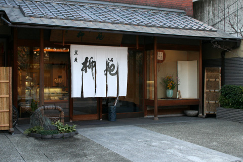 Wagashi: Ryuen Rakuseki and Maccha Rakuseki