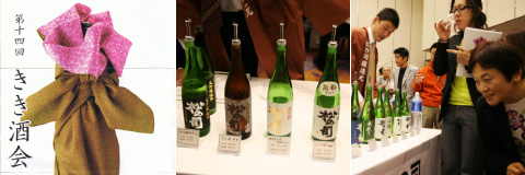 Kikizake: Sake and Shochu Tasting Event