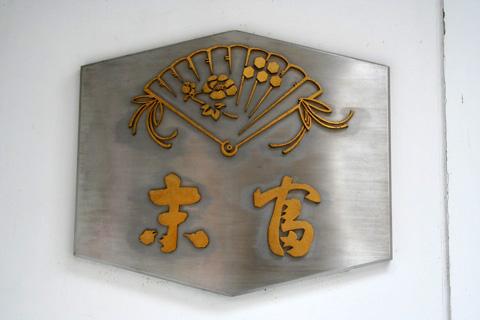 Wagashi: Sumetomi Kyoto Tea Ceremony Namagashi