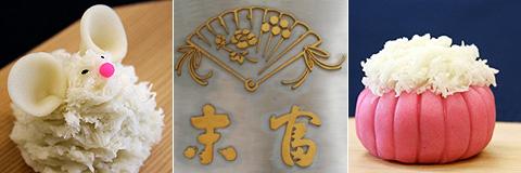 Wagashi: Suetomi Kyoto Tea Ceremony Namagashi
