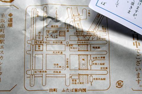 Wagashi: Demachi Futaba Map
