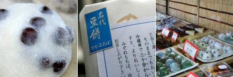 Wagashi: Mame-mochi and Kuzu-manju