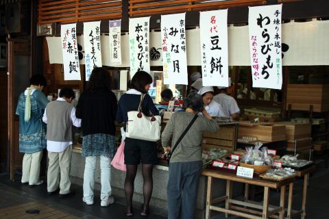 Wagashi: Demachi Futaba Storefront