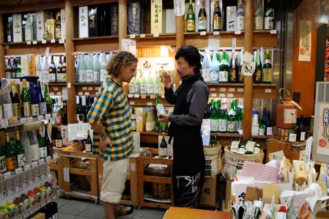Tsunoki: Premium Sake Dealer in Nishiki Market Kyoto