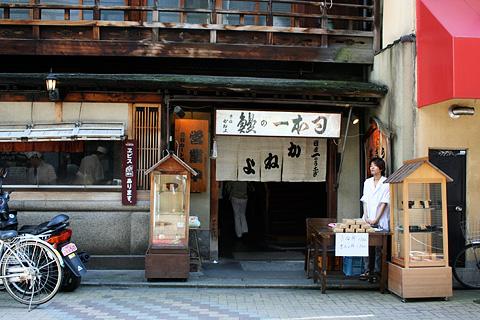 Kaneyo Historic Kyoto Unagi Eel Joint (かねよ 鰻屋さん)