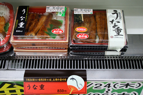 Doyo Ushinohi: Unagi Eel Day, July 24th
