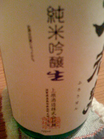 52 Day Moromi Junmai Ginjo Namazake + New Project 五拾弐日もろみ 純米吟醸生