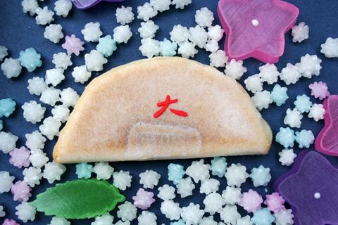 Wagashi: Daimonji Senbei and Kompeito 京都 大文字 送り火 せんべい こんぺいとう