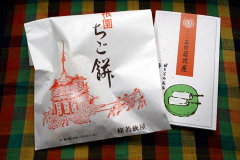 Wagashi: Kyoto Sanjo Wakasaya Gion Chigo Mochi (三条若狭屋 祇園ちご餅)
