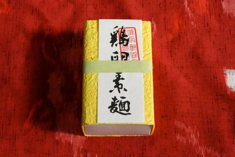 Wagashi: Kyoto Tsuruya Keiran Somen 京都鶴屋 鶏卵素麺 鶴寿庵 fios de ovos