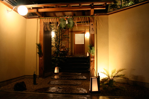 Kichisen Kaiseki: Japanese New Year O-Shogatsu Kaiseki Ryori 京都吉泉 お正月懐石料理