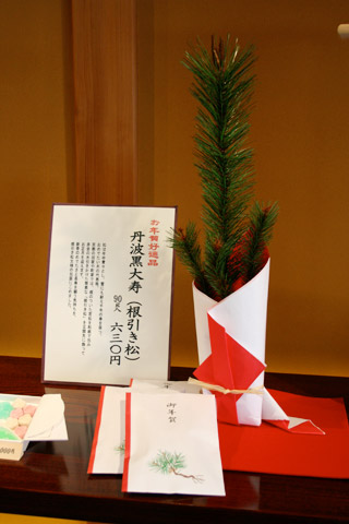 Mochibana Japanese New Year Shogatsu Decoration 餅花