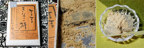 Eco Eco Kinako Mochi エコエコきなこ餅