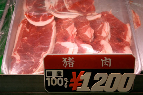 Where to Buy Wild Boar Meat for Botan Nabe in Kyoto 京都改進亭総本店 猪肉 ぼたん鍋
