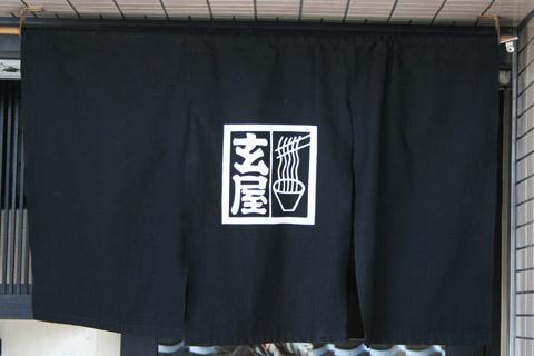 Genya Ramen: Sake Kasu Ramen 伏見酒粕らーめん 玄屋