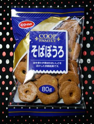 Soba Boro (Cookie) Ice Cream そばぼうろアイスクリーム