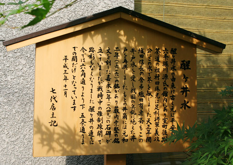 Firefly Theme Namagashi 亀屋良長 蛍テーマ生菓子