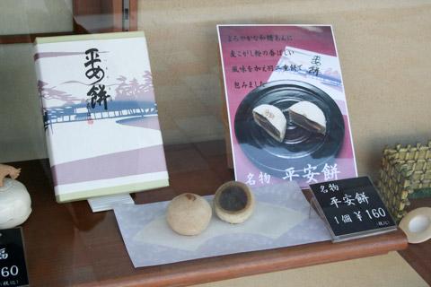 First Ayugashi of 2009! 平安殿のあゆとくず焼き