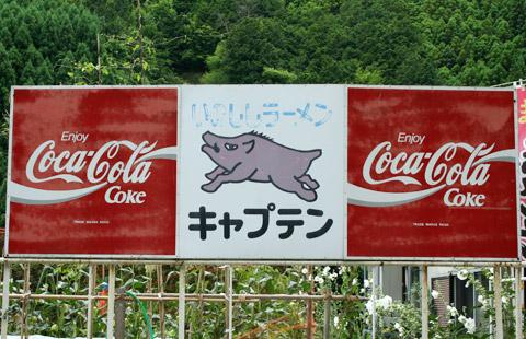 Kyoto Mountain Wild Boar 'Inoshishi' Ramen  いのししラーメン 京北町