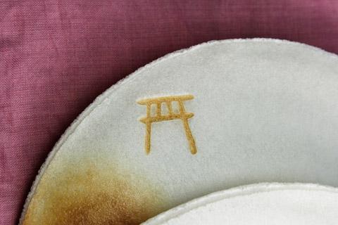 Wagashi: Kyoto Daimonji Theme Shiruko Red Azuki Bean 'Soup' 大文字 汁粉