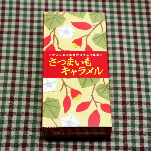 Classic Japanese Candy: Sweet Potato Caramel さつまいもキャラメル