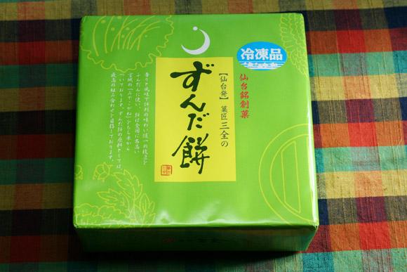 Wagashi: Sendai Meibutsu Zunda Mochi 仙台名物 ずんだ餅