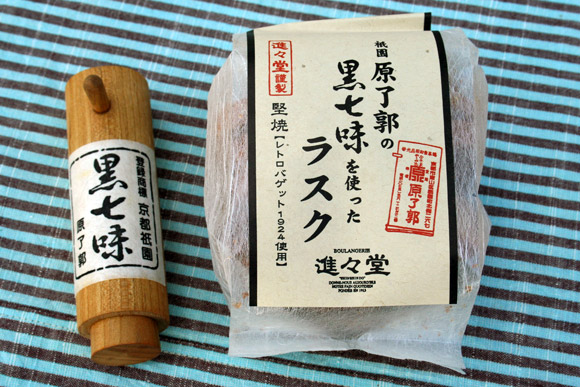 Gion Hararyokaku Seven Spice Rusk Biscuit 進々堂 + 原了郭 黒七味ラスク