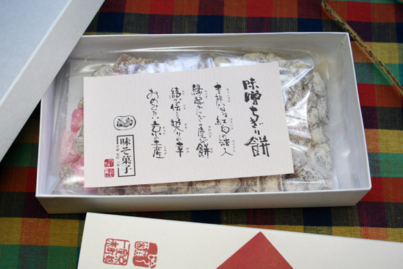 Kyoto Honda Miso Miso Chigiri Mochi 本田味噌本店 味噌ちぎり餅