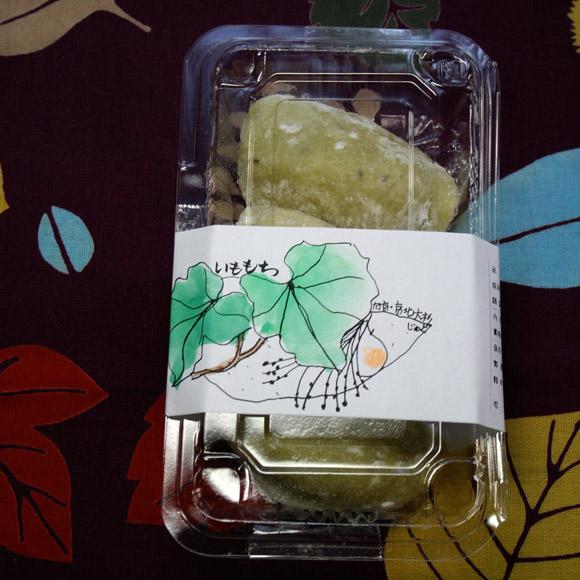 Imo Mochi (Sweet Potato Mochi) 京北 芋餅 芋あん