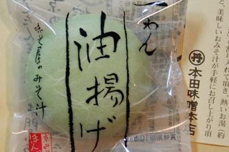 Kyoto Honda Miso Ichiwan 'Instant' Miso Soup