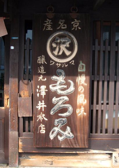 Kyoto Marusawa Shoyu Honten Soy Sauce Candy 澤井醤油本店 醤油の飴