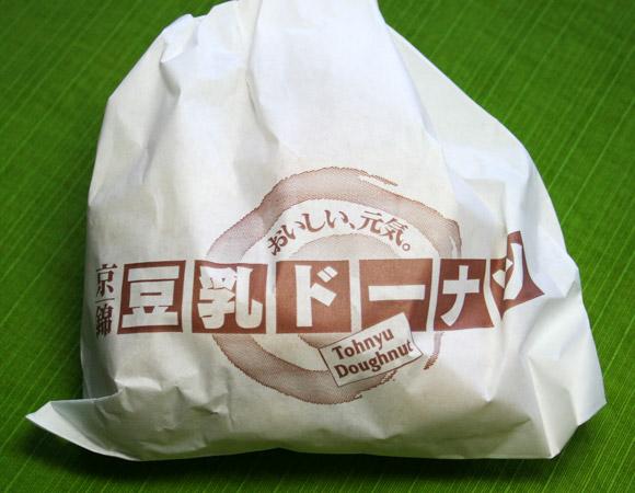 Kyoto Nishiki Market Tonyu Soymilk Doughnut 京都錦市場 京都とうふ藤野 豆乳ドーナツ