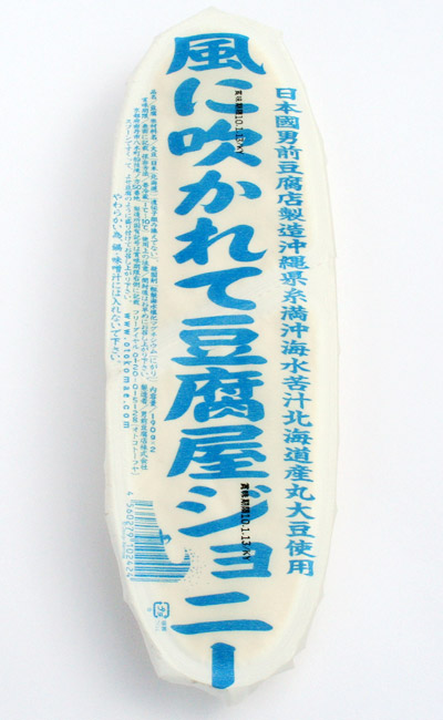 Otokomae Tofu: Popular Products Review 男前豆腐店 商品レビュー