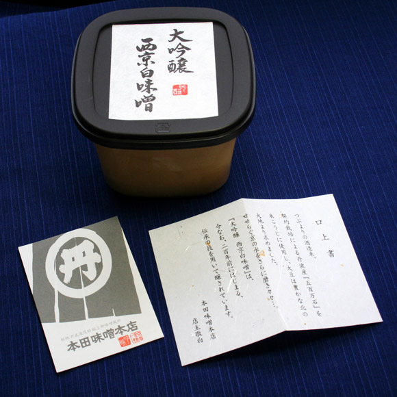 Kyoto-style Saikyo O-zoni White Miso Soup 京雑煮 西京白みそ