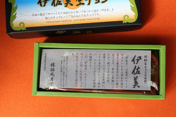 Imo Jochu Nama Choco Ganache at Kyoto Daimaru Department Store Valentine Chocolat Promenade Exhibition 伊佐美 生チョコ