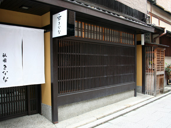 Kyoto Ice Cream: Gion Kinana - Kinako Ice Cream 京きなな 祇園本店