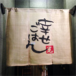 Kyoto Restaurant Recommendation: Shiawase Gohan (Happy Meal)