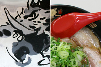 Kyoto Mountain Ramen Joint: Wild Boar 'Inoshishi' Ramen